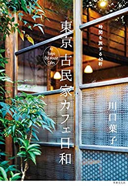 東京 古民家カフェ日和(単行本)