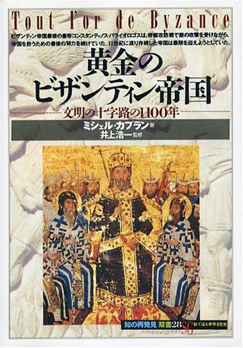黄金のビザンティン帝国