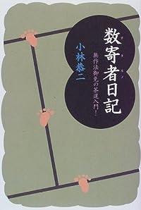 小林恭二『数寄者日記』の表紙画像