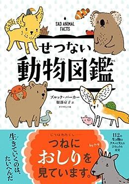 せつない動物図鑑(単行本)