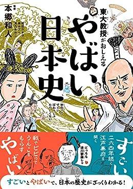 東大教授がおしえる やばい日本史(単行本)