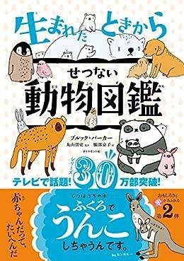 生まれたときからせつない動物図鑑(単行本)
