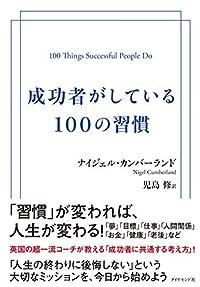 成功者がしている100の習慣(単行本)