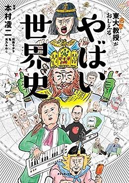 東大名誉教授がおしえる やばい世界史(単行本)