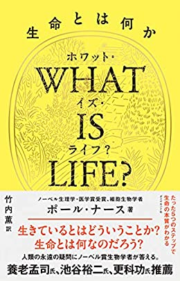 WHAT IS LIFE?(単行本)