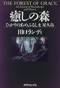田口ランディ『癒しの森』の表紙画像