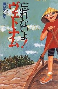 田口ランディ『忘れないよ!ヴェトナム』の表紙画像