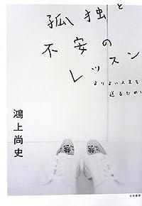 鴻上尚史『孤独と不安のレッスン』の表紙画像