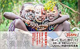 SMILE 美しすぎる人類図鑑(写真集)