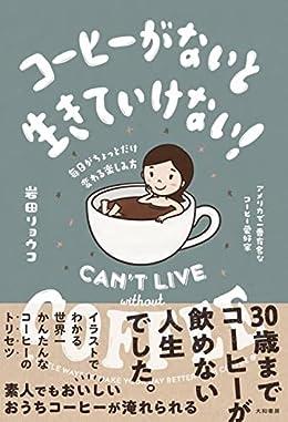 コーヒーがないと生きていけない!(大型本)
