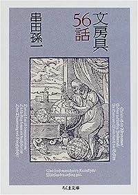 文房具56話(ちくま文庫)