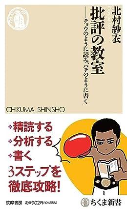 批評の教室(ちくま新書)