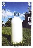 牛乳の作法