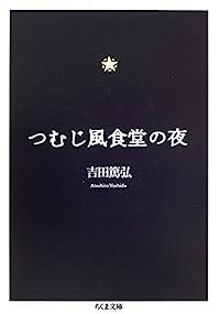 つむじ風食堂の夜(ちくま文庫)