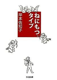 ねにもつタイプ(ちくま文庫)