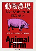 動物農場(ちくま文庫)