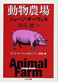 動物農場/ジョージ・オーウェル(ちくま文庫)