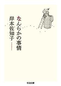 なんらかの事情(ちくま文庫)