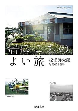 居ごこちのよい旅(ちくま文庫)