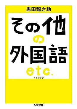 その他の外国語etc.(ちくま文庫)