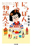 にっぽん洋食物語大全(ちくま文庫)