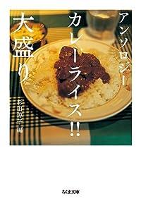 アンソロジー カレーライス!!大盛り(ちくま文庫)