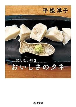 買えない味3 おいしさのタネ(ちくま文庫)