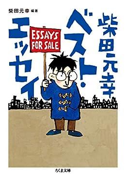 柴田元幸ベスト・エッセイ(ちくま文庫)