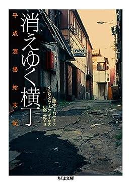 消えゆく横丁(朝日文庫)