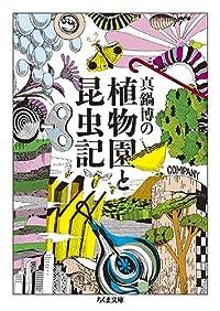 真鍋博の植物園と昆虫記(ちくま文庫)