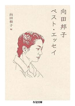向田邦子ベスト・エッセイ(ちくま文庫)