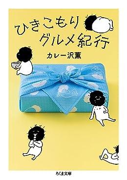 ひきこもりグルメ紀行(ちくま文庫)