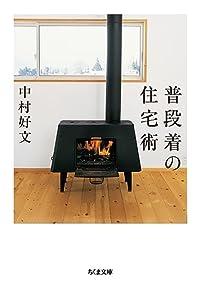 普段着の住宅術(ちくま文庫)