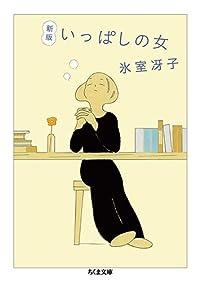 新版 いっぱしの女(ちくま文庫)