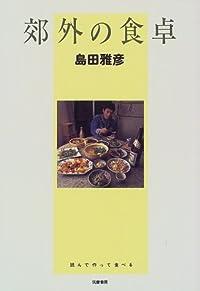 島田雅彦『郊外の食卓』の表紙画像