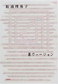 松浦理英子『裏ヴァージョン』の表紙画像