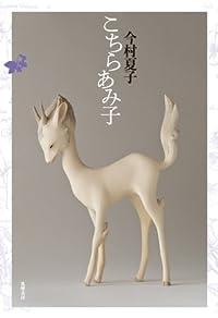 今村夏子『こちらあみ子』の表紙画像