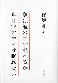 保坂和志『魚は海の中で眠れるが鳥は空の中では眠れない』の表紙画像