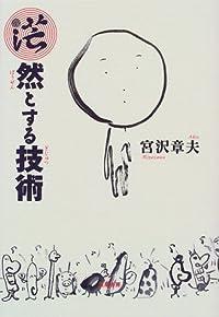 宮沢章夫『茫然とする技術』の表紙画像