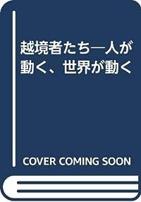 池澤夏樹/石川好ほか『越境者たち』の表紙画像
