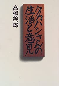 高橋源一郎『タカハシさんの生活と意見』の表紙画像