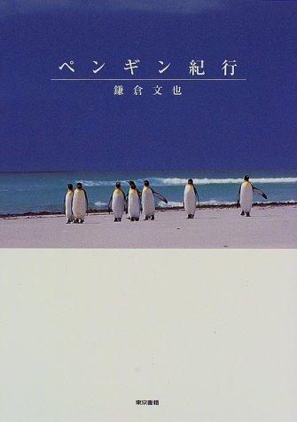 ペンギン紀行
