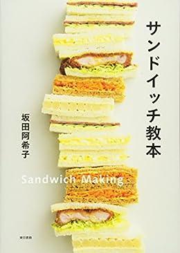 サンドイッチ教本(単行本)
