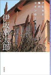 伊坂幸太郎『アヒルと鴨のコインロッカー』の表紙画像