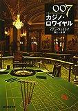 007/カジノ・ロワイヤル 【新版】