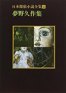 日本探偵小説全集(4)夢野久作集