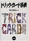 トリック・カード事典