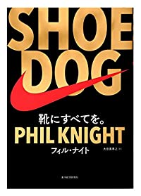 SHOE DOG(単行本)