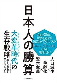 日本人の勝算(単行本)