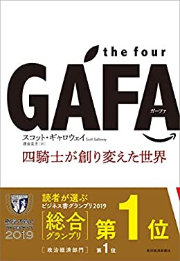 the four GAFA(単行本)